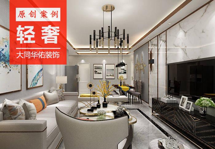 同煤新yuan140ping方san室两厅现代轻奢风格zhuang修效果图