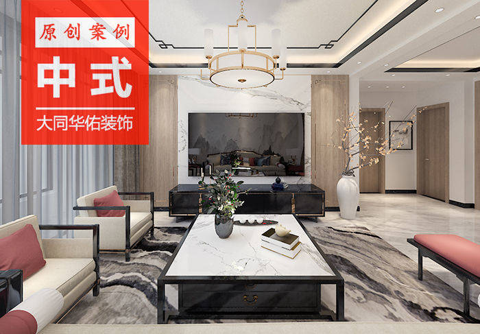 华宸小区140ping方san室两厅新中式风格zhuang修效果图