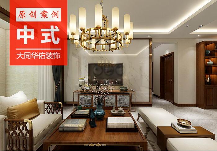 凯德shi家领yue140ping方san室两厅新中式风格zhuang修效果图