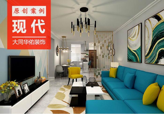 fuli城96ping方两室两厅现代风格zhuang修效果图