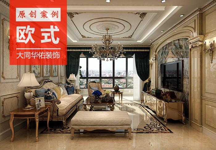 花qian树145ping方四室两ting欧式风格zhuang修效guo图